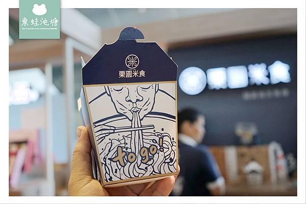 【高鐵苗栗站美食推薦】國宴指定品牌 製粄職人美味粄條 栗園米食