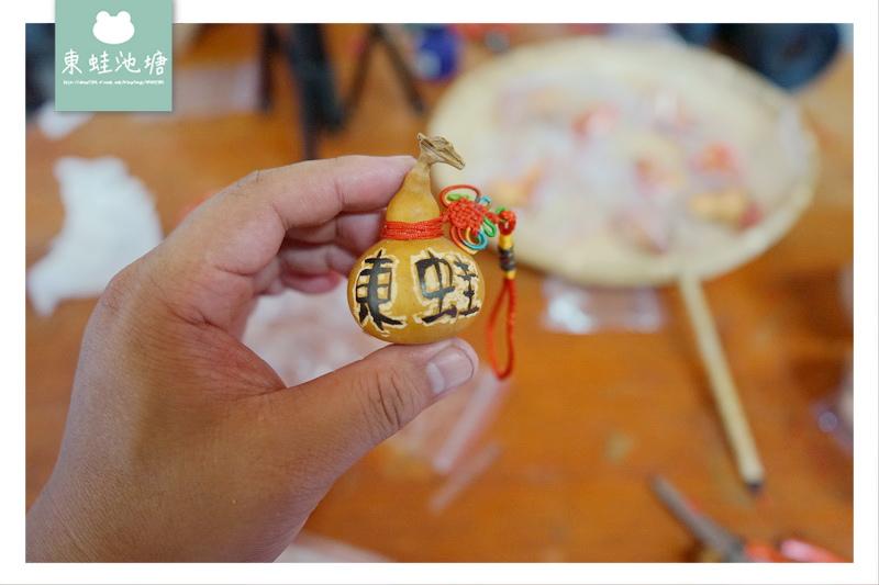 【苗栗造橋手作DIY體驗】蒲瓜創意燈美學區 蒲瓜小吊飾手作體驗 造橋鄉龍昇社區