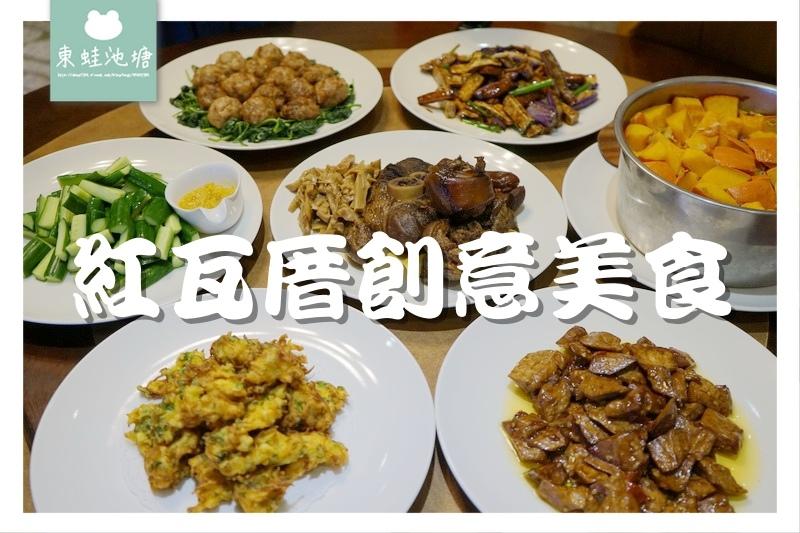 【苗栗後龍私廚料理】客家湯圓料理比賽冠軍 沒預約吃不到的紅瓦厝創意美食