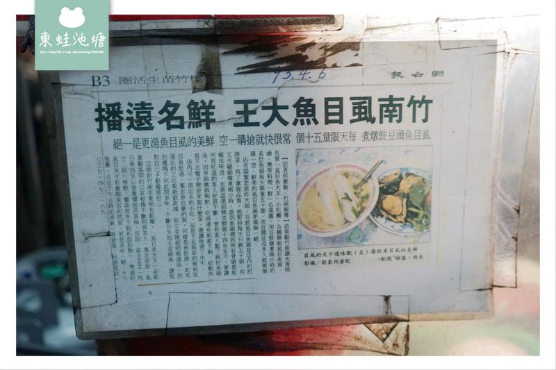 【苗栗竹南宵夜推薦】在地四十年老店 竹南虱目魚大王