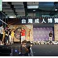 【台灣成人展】2018 第7屆 TAE 台灣成人博覽會 台北信義世貿三館