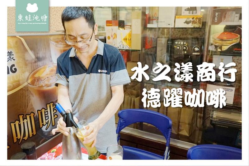 【苗栗咖啡教學推薦】氮氣咖啡教學 咖啡豆台灣茶買賣 水之漾商行(德躍咖啡)