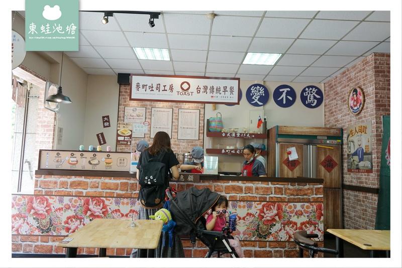 【桃園蘆竹南崁早餐推薦】鐵板傳統早餐 麥町吐司工房