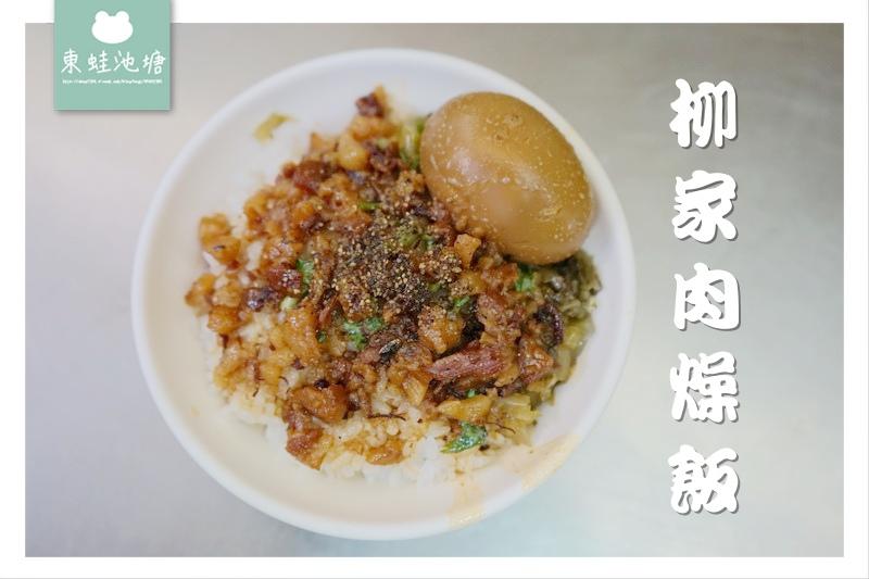 【新竹北區小吃推薦】新竹城隍廟內 好吃肉燥飯摃丸湯 柳家肉燥飯專賣店