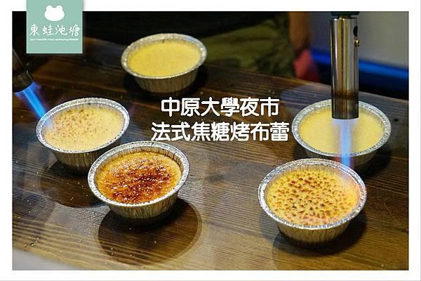 【中原大學夜市美食推薦】每天手工限量製作 法式焦糖布蕾