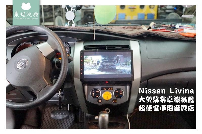 【Nissan Livina 大螢幕安卓機推薦】10.2吋超大螢幕 連後座都看得清清楚楚 桃園龜山超便宜車用音響店