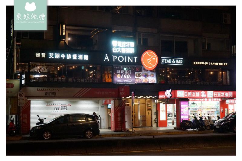 【台北信義區宵夜推薦】營業到半夜四點的餐酒館 À Point Steak & Bar 艾朋牛排餐酒館 愛評體驗券