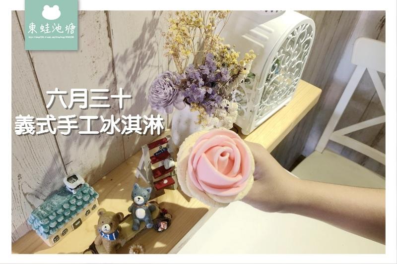 【台南冰淇淋推薦】安平區古堡街超可愛動物冰淇淋 June30th六月三十義式手工冰淇淋