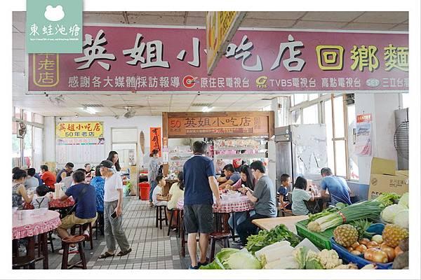 【苗栗南庄早餐推薦】50年老店 美味南庄手工麵 英姐小吃店回鄉麵