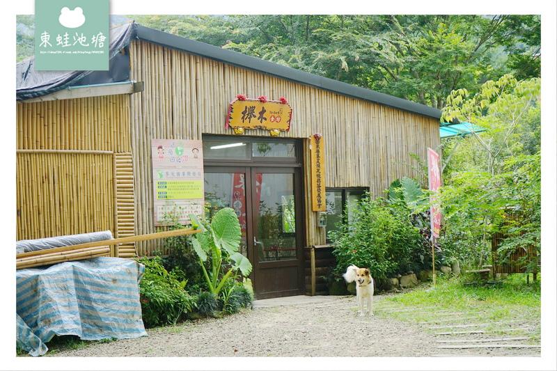 【苗栗南庄美食餐廳推薦】賽夏風味餐 在地傳統食材 櫸木食坊