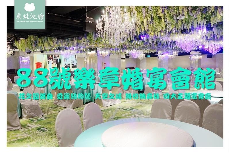【88號樂章婚宴會館】