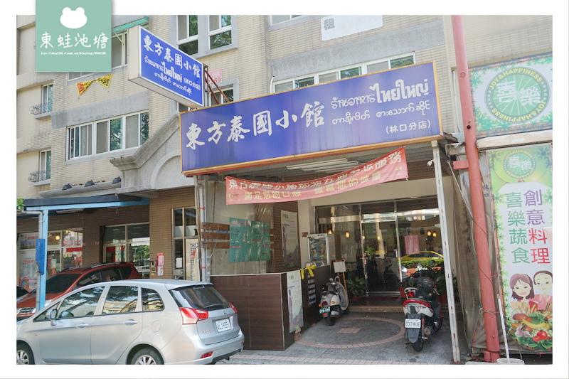 【林口長庚泰國料理推薦】緬甸風泰式料理 東方泰國小館林口分店