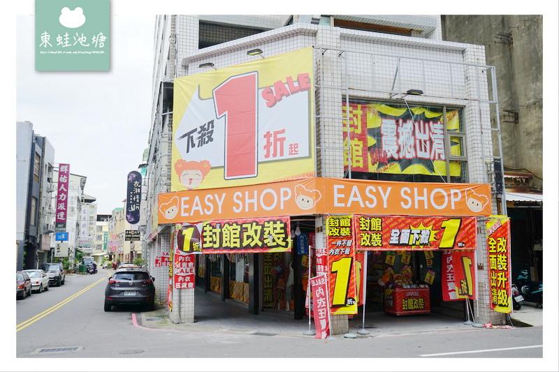 【苗栗內衣特賣會】EasyShop 封館改裝下殺一折 買一送一 正品滿額現折500元