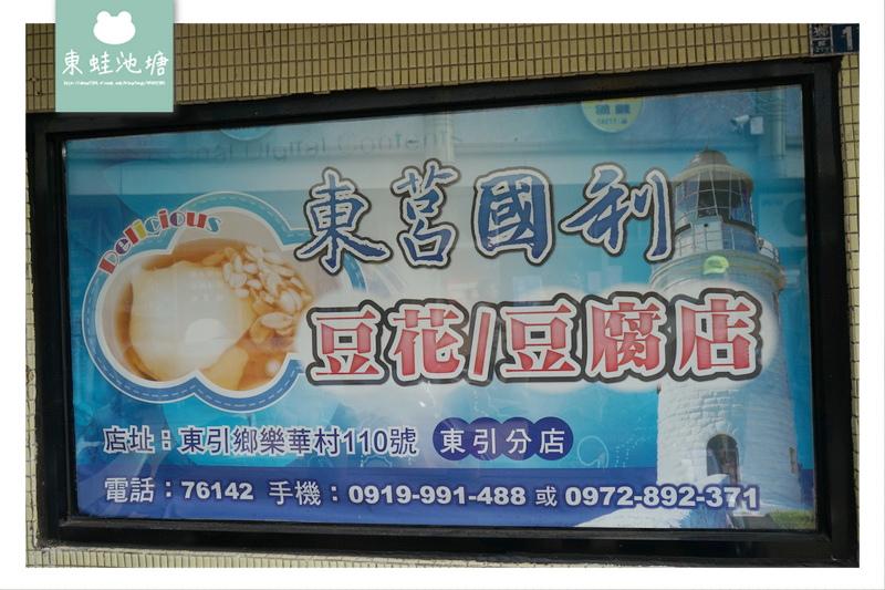 【馬祖東引美食推薦】超過30年在地老店 香醇豆漿豆花 國利豆花豆腐店