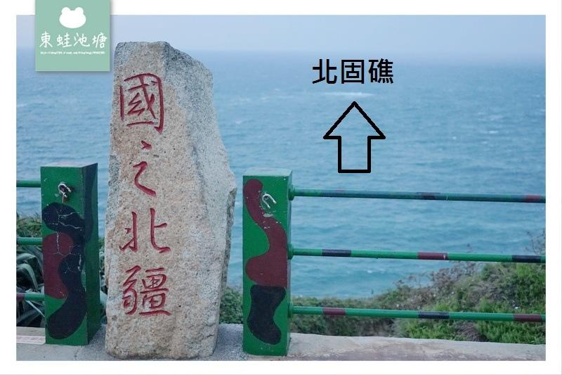 【馬祖東引必去景點推薦】漂向台灣最北方 國之北疆北固礁 羅漢坪三色石