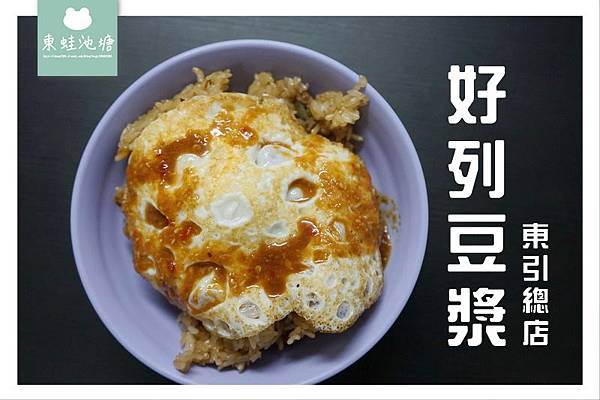 【馬祖東引早餐推薦】紅槽燒餅 蒜蓉醬油飯 燕麥豆漿 好列豆漿東引總店