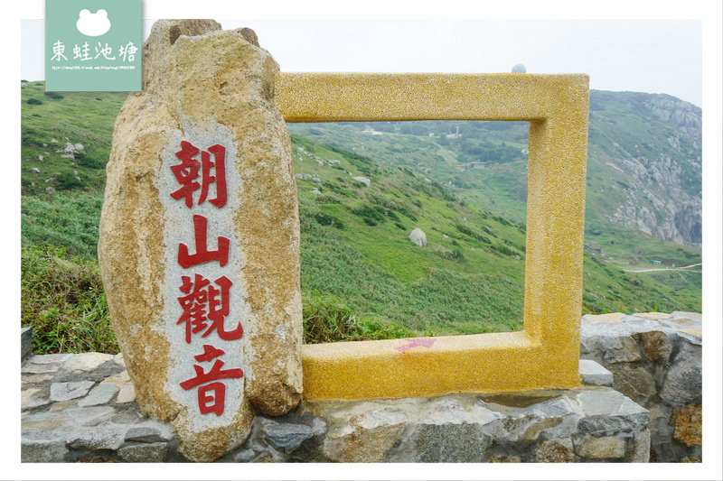 【馬祖東引景點】恩愛山觀音向壁盤坐 朝山觀音眺望觀景台