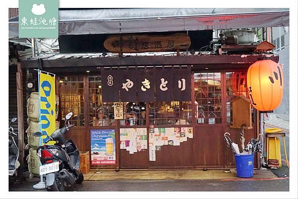 【台北中山區居酒屋推薦】新鮮食材用料實在 濃郁日本風味 川賀燒烤居酒屋合江店