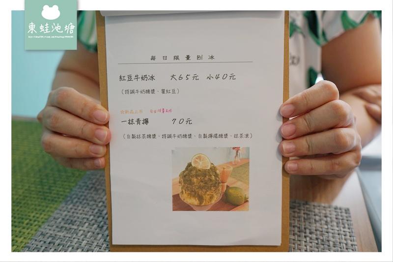 【 新竹新豐冰店推薦】宇治金時抹茶 造型熊大刨冰 日日食冰