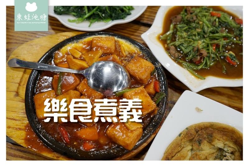 【中壢熱炒餐廳】普忠路多樣化熱炒店 雞油拌飯吃到飽 樂食煮義