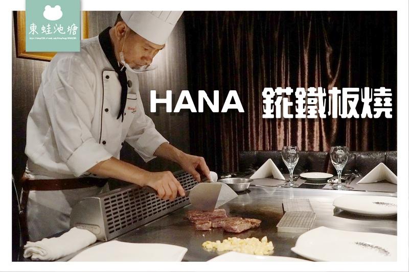 【台北中山區鐵板燒推薦】2014台灣優質餐廳大獎 HANA錵鐵板燒
