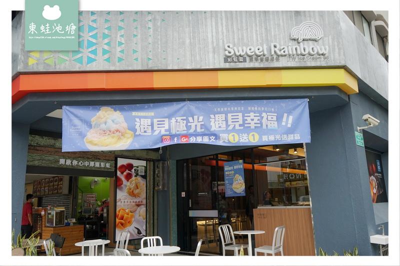 【台南東區冰品推薦】夢幻極光天然鮮果花茶雪冰 Sweet Rainbow 彩虹雪花冰