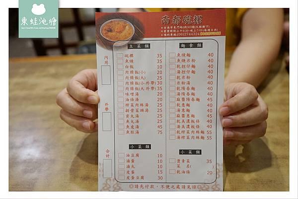 【台南東區小吃推薦】東城神榕旁 創立於1980年 南都碗粿(大榕樹下)