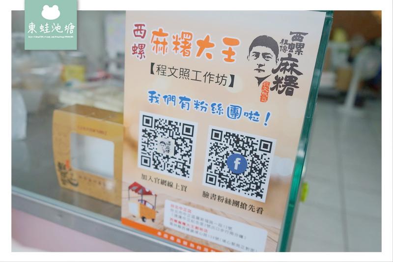【雲林西螺甜點推薦】創立於民國55年 程文照手工坊 西螺麻糬大王創始店