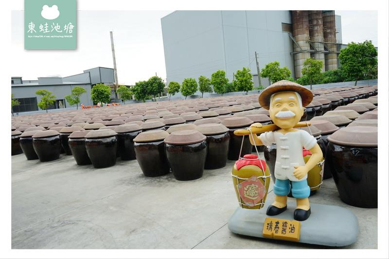 【雲林西螺免費景點】成立於1921年 全台最大醬油甕場 瑞春醬油觀光工廠
