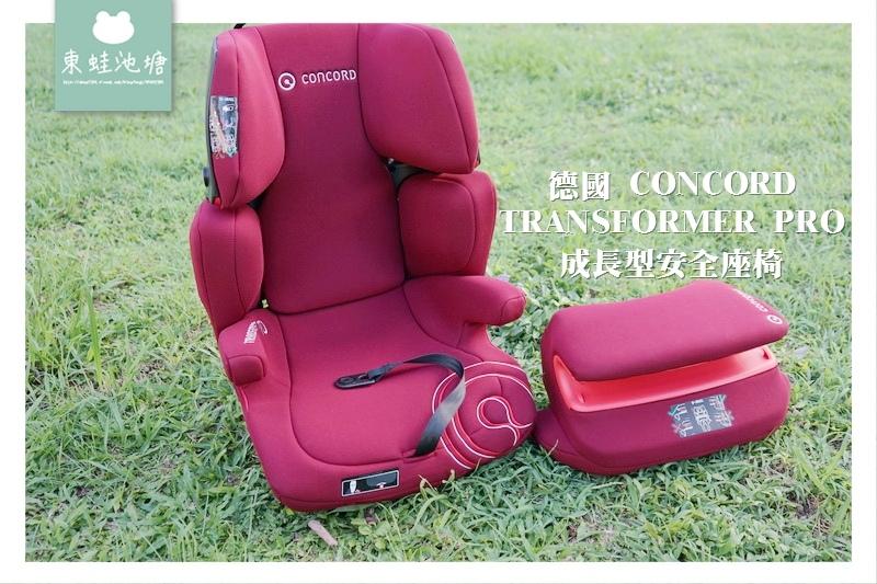 【ISOFIX安全座椅推薦】德國 CONCORD TRANSFORMER PRO 成長型安全座椅 歐盟ADAC評鑑最安全的安全座椅 英國 iCandy 精品童車展示中心