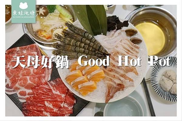 【台北天母餐廳推薦】柴魚昆布蔬菜湯底 天母好鍋 Good Hot Pot