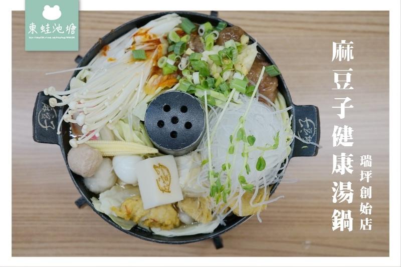 【桃園楊梅小火鍋推薦】創始於2008年 自助區無限提供 麻豆子健康湯鍋瑞坪創始店