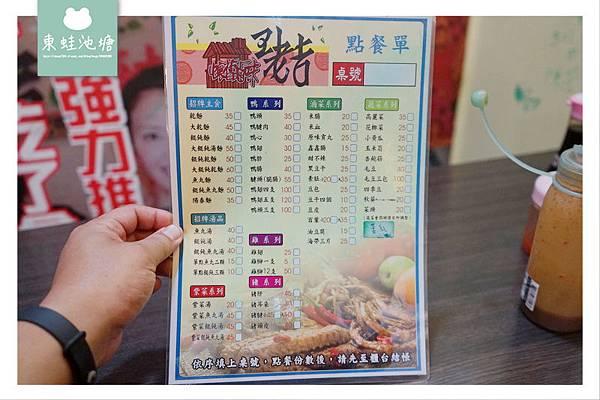 【宜蘭五結小吃推薦】滷味搭餛飩麵超美味 王老吉滷味