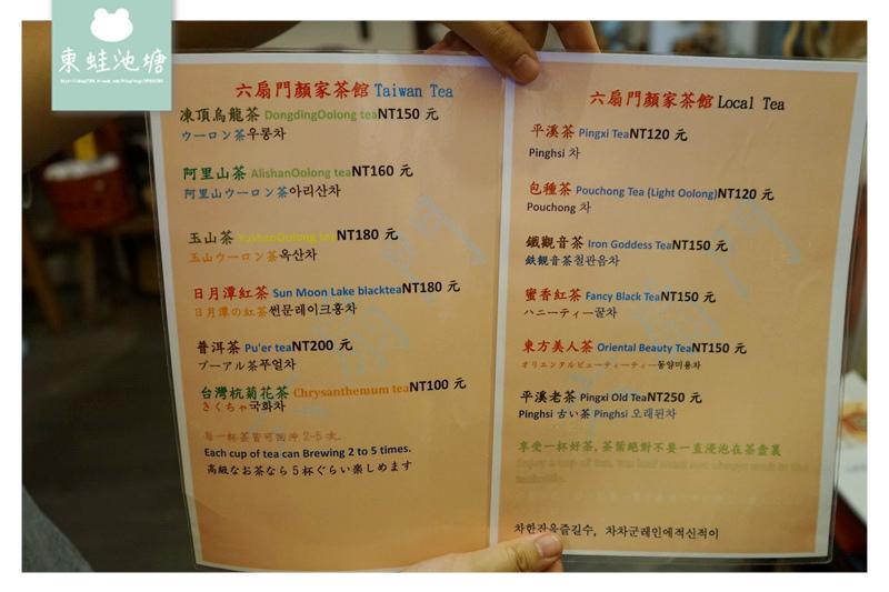 【新北平溪美食推薦】逛平溪老街喝平溪茶 六扇門茶館