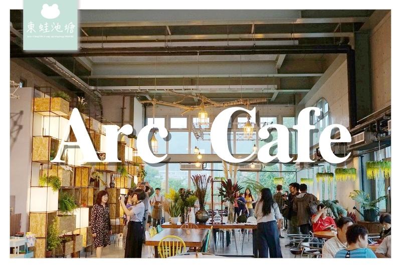 【新北深坑下午茶推薦】星期五六日限定 IG網美打卡餐廳 Arc Cafe
