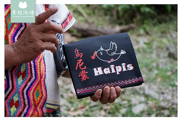 【台東一日遊行程推薦】縱谷原遊會 餐桌上的部落旅行 永康部落 獸徑廊道導覽 布農獵人體驗
