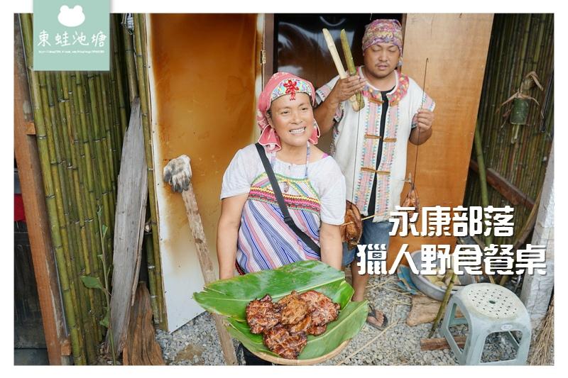 【台東一日遊行程推薦】縱谷原遊會 餐桌上的部落旅行 永康部落