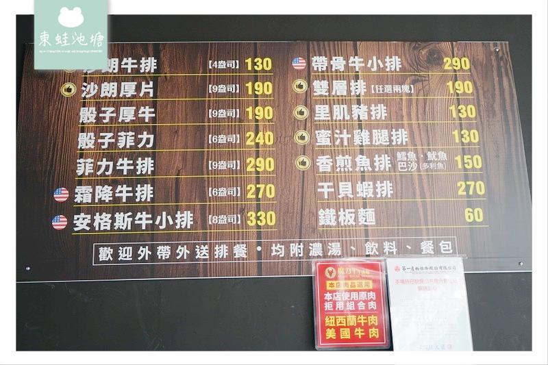 【台南安南區牛排館推薦】台南平價牛排 CP值超高 魔力牛牛排館 台南安中店