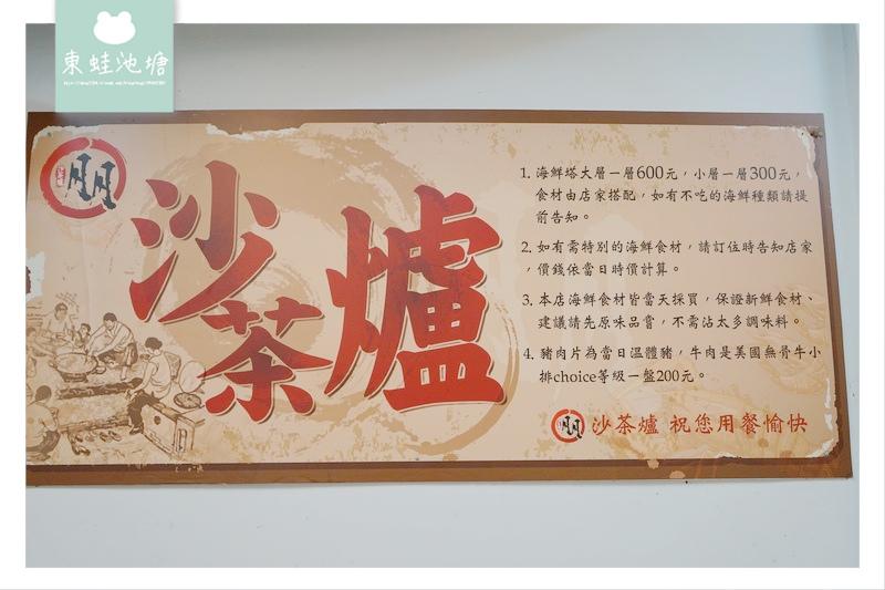【台南南區沙茶爐推薦】台南海鮮塔 汕頭沙茶爐融合韓國傳統海鮮塔 二月牌沙茶爐(原双月牌)
