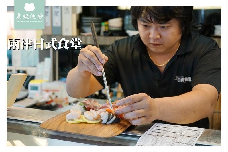 【中壢日本料理推薦】SOGO商圈日式料理 豪華海鮮食材 兩津日式食堂