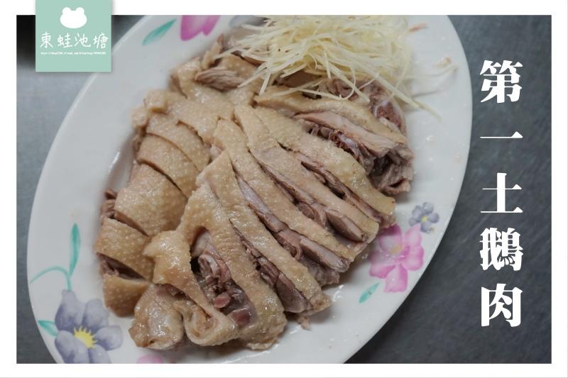 【台北大同區小吃推薦】圓山捷運站周邊 大龍街夜市人氣美食 第一土鵝肉