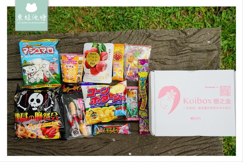 【日本零食推薦】日本限定零食直寄到家 萬聖節主題商品 日本戀之盒