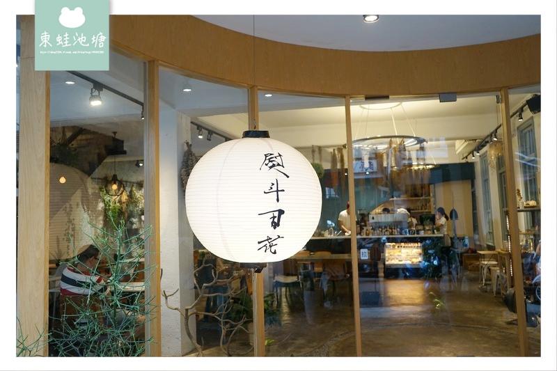 【台南中西區美食推薦】網美IG打卡必訪 特色老宅餐廳 熨斗目花珈琲 珈哩 cafe WUDAO