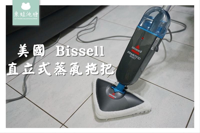 【地板清潔消毒利器推薦】美國 Bissell 直立式蒸氣拖把23V8U 高壓蒸氣瓦解頑固汙垢