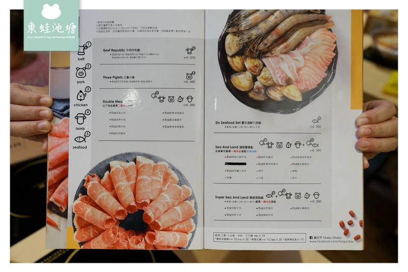 【新竹竹北火鍋推薦】新竹火鍋IG打卡點 牛肉共和國 鍋日子 Hot Pot Da