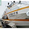 【金門廈門小三通搭船心得分享】金門水頭碼頭往廈門五通碼頭 馬可波羅1號