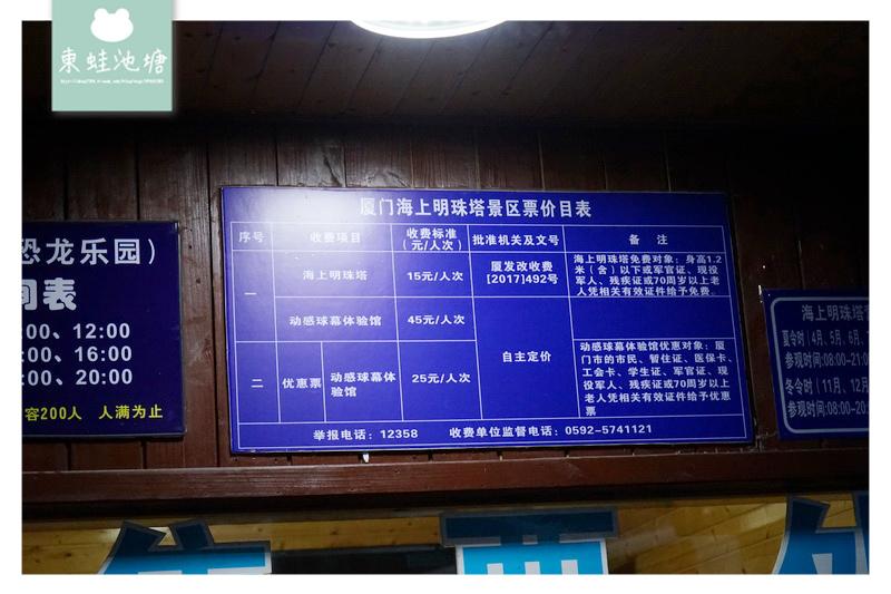 【福建廈門景點推薦】國家級非物質文化遺產館 360度全景海上明珠觀光塔