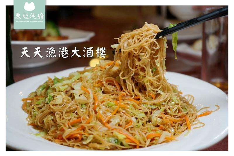 【廈門團餐餐廳】廈門中式合菜 天天漁港大酒樓