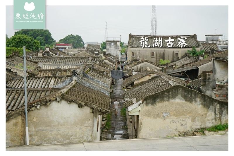 【廣東潮州景點推薦】始創於宋 圍寨於明 繁盛於清 龍湖古寨