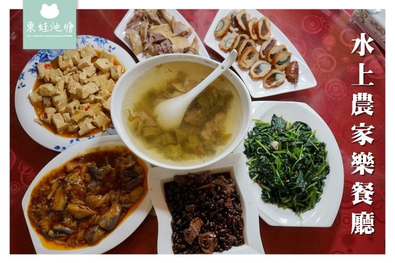 【福建平和團餐餐廳】主打蘆溪特色農家菜 繩武樓水上農家樂餐廳